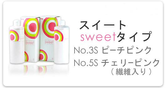 s_sweet