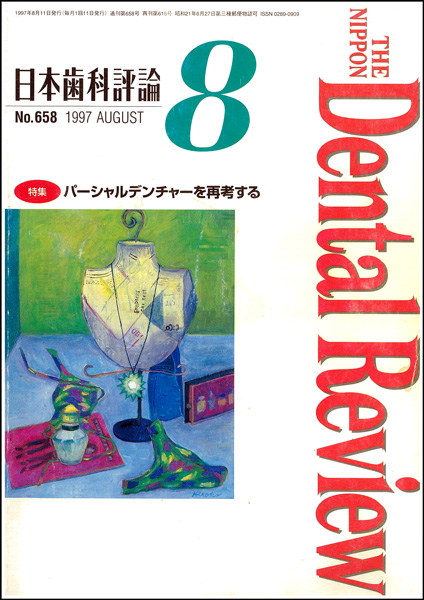 1997-8_nihonshika
