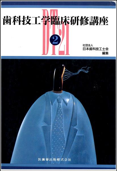 1997_shikagikougaku