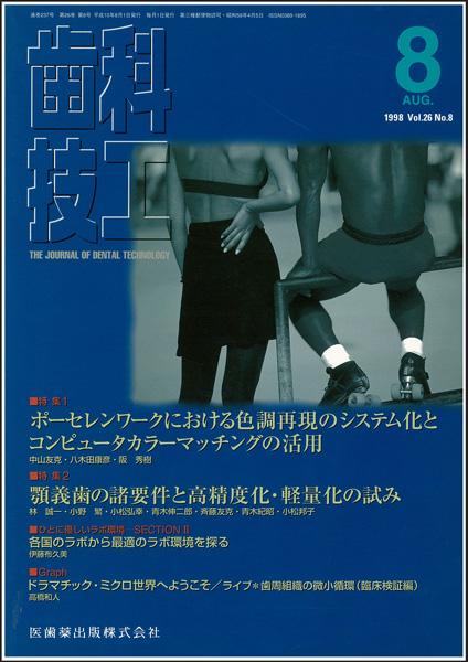 1998-8_shikagikou