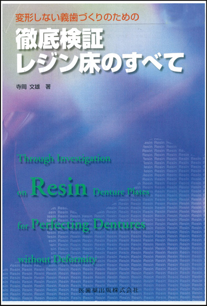 1999_tettei_rejin