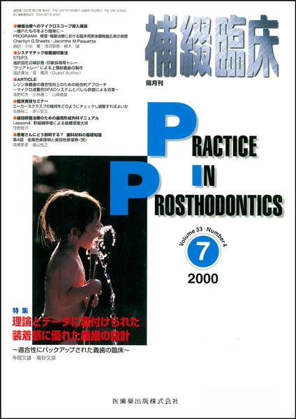 2000-7_hotetsu