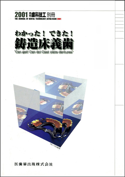 2001_shikagikou