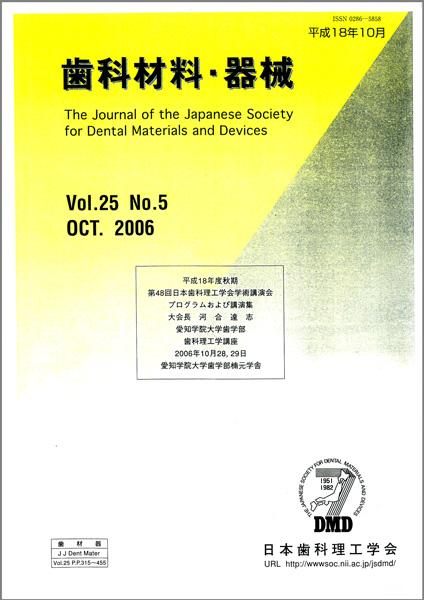 2006-10_shikazairyou