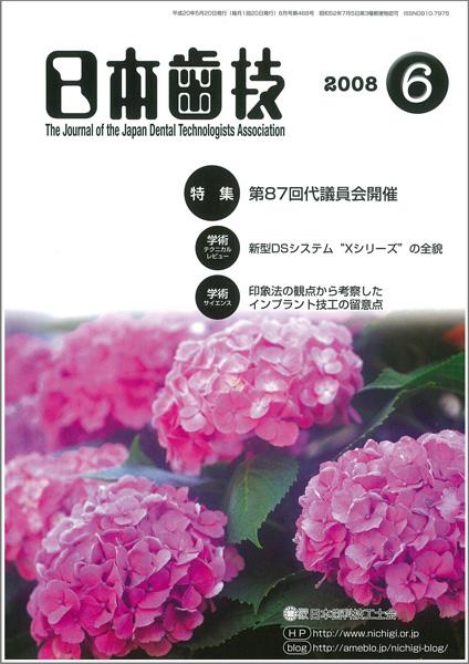2008-7_nihonshigi
